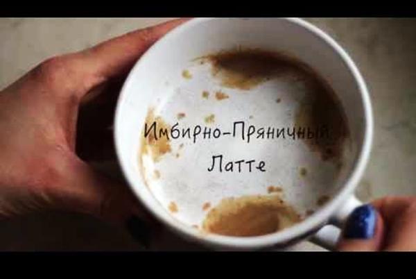 имбирно-пряничный латте в чашке