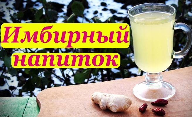 имбирный напиток в стакане